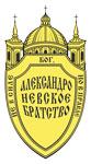 Сайт Александро-Невского братства.